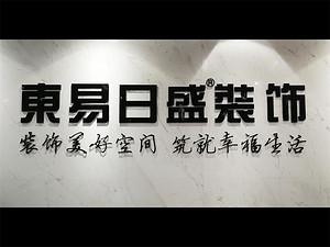 设计师福州优游时时彩装饰  A6-设计一部