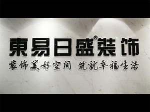 设计师福州优游时时彩装饰  A6-设计二部