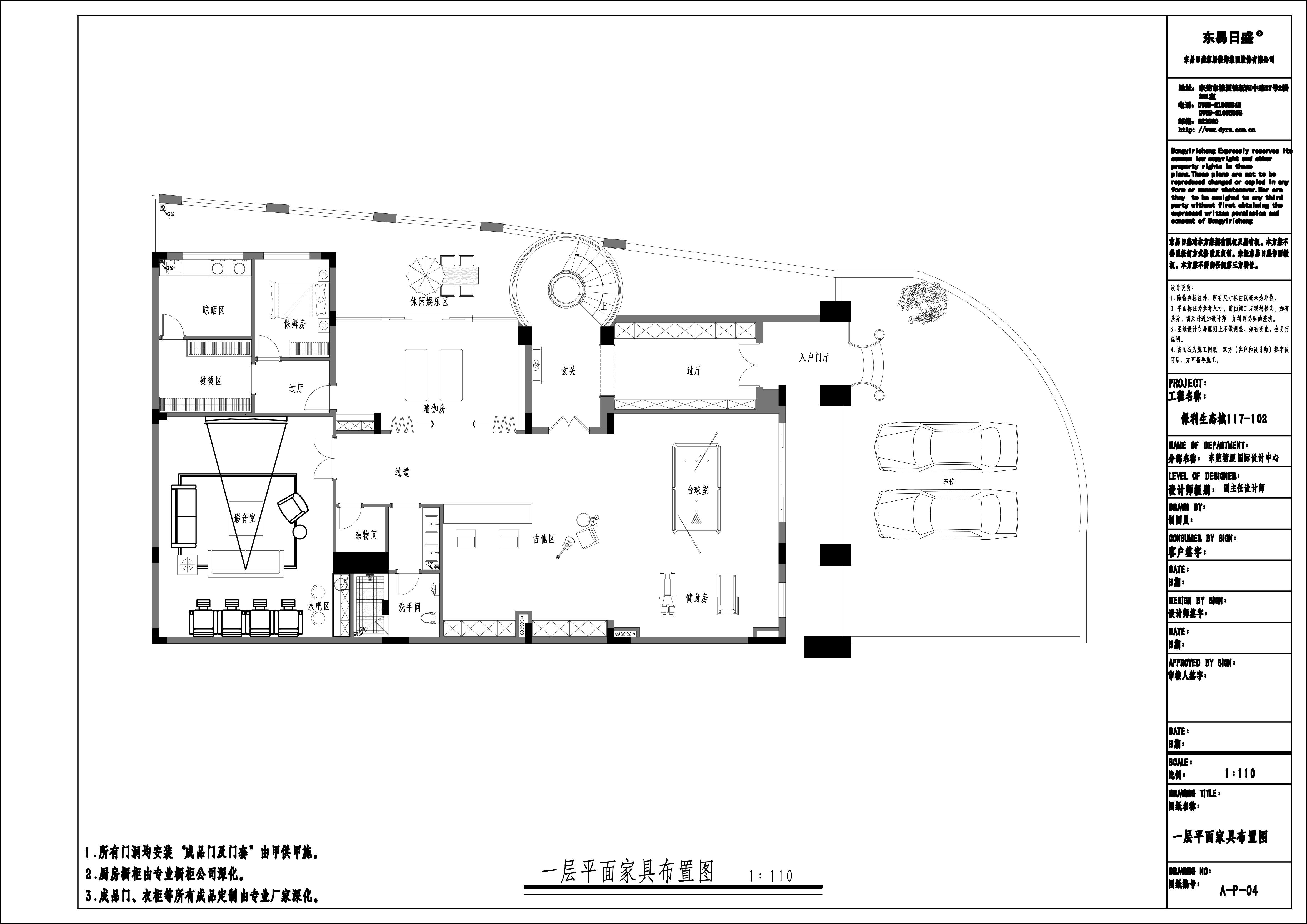 樟木头保利生态城装修效果图-372㎡欧式风格别墅装修案例装修设计理念