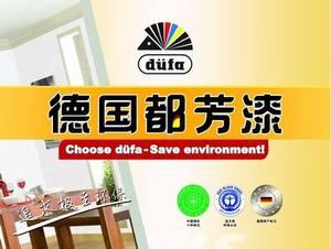 德国都芳水性漆-环保无公害水性漆-青岛东易日盛合作品牌