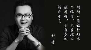 【郝青专访系列(一)】先收拾好家,再整理人生!