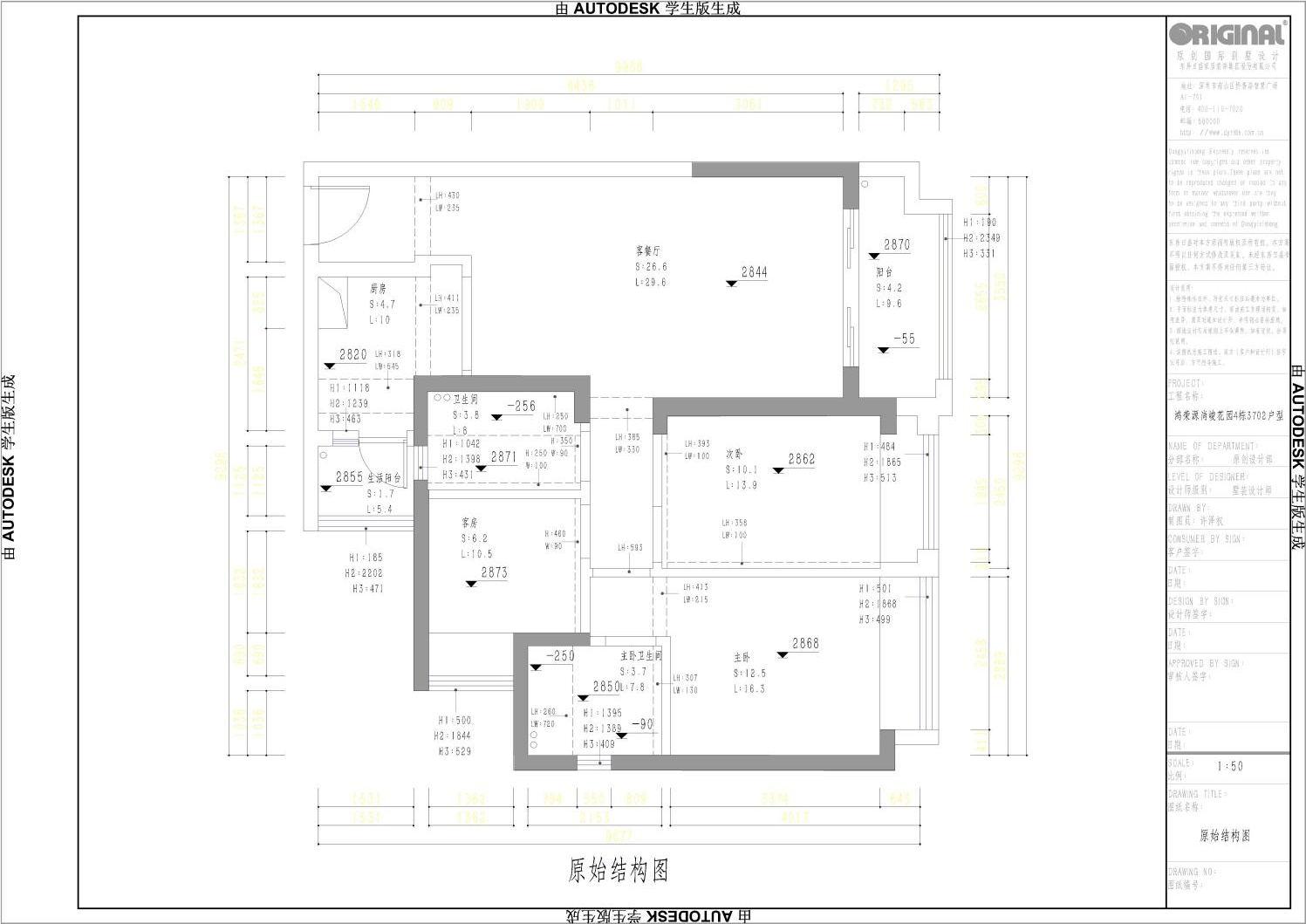 尚峻花园-北欧风格-94㎡别墅装修效果图装修设计理念