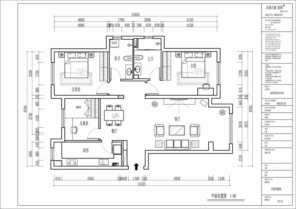 新世界花园一区2-现代简约装修风格-145平米装修设计理念