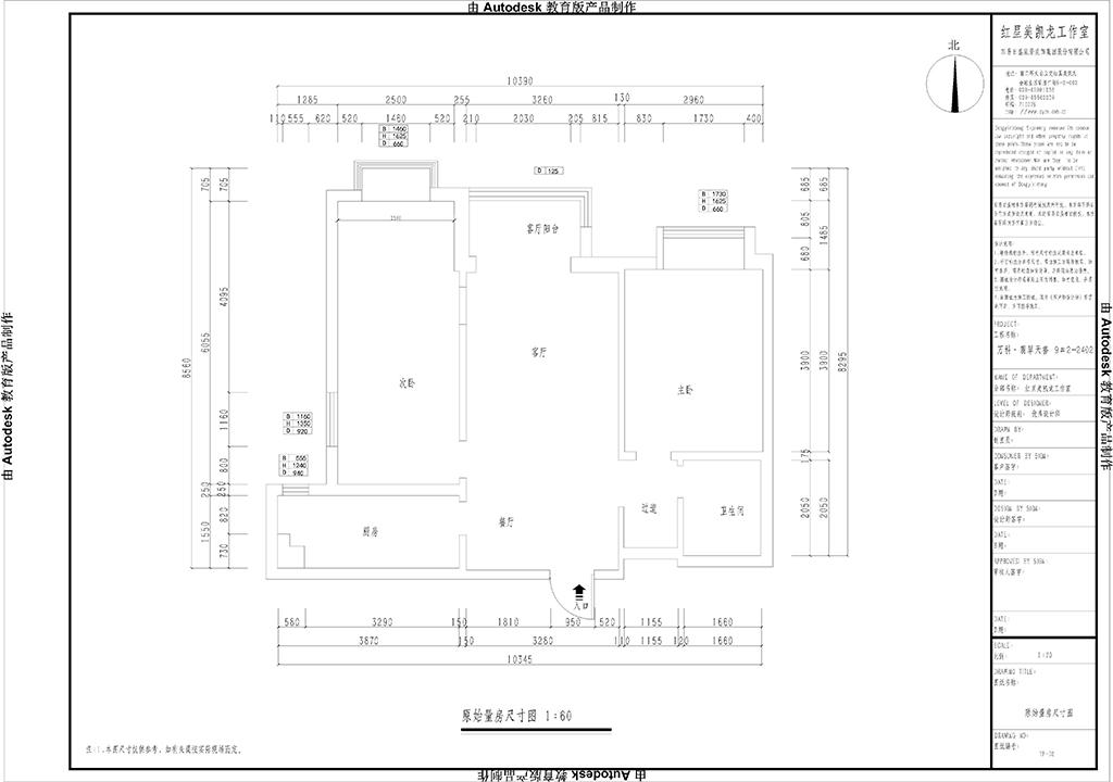 萬科翡翠天譽 現代簡約裝修效果圖 平層 90平米裝修設計理念
