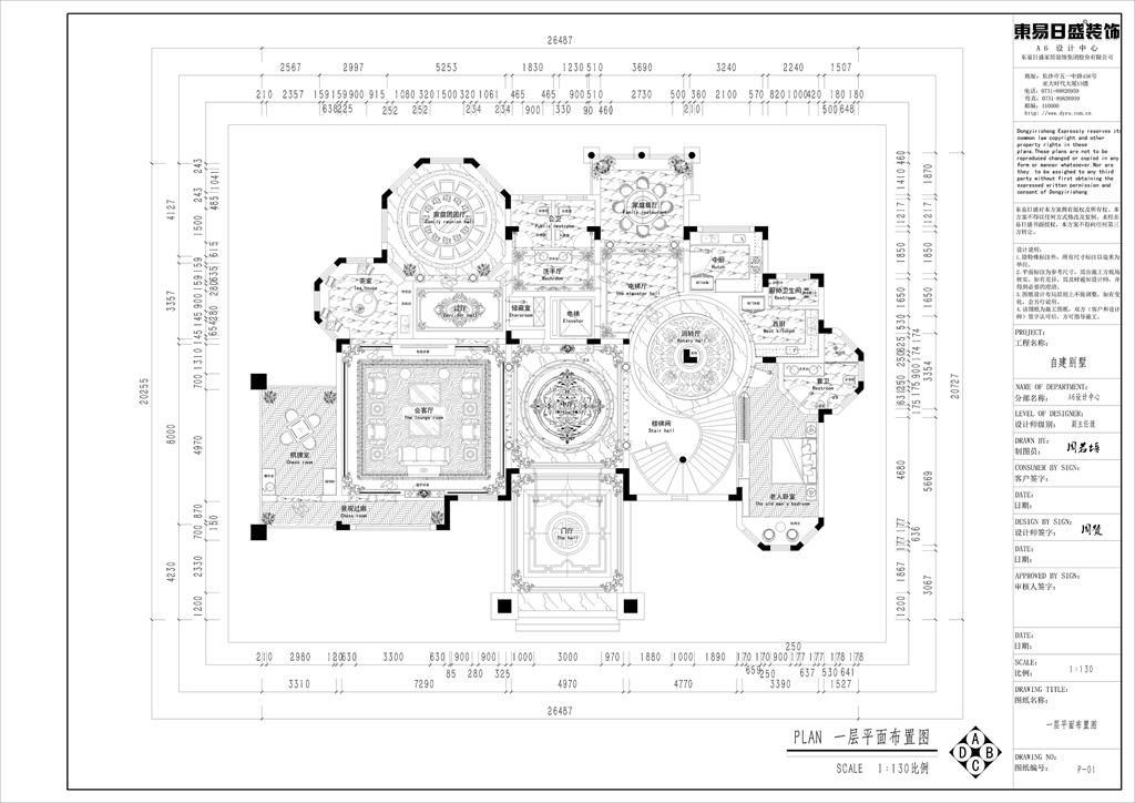 望城1200㎡中式風格自建別墅裝修設計理念
