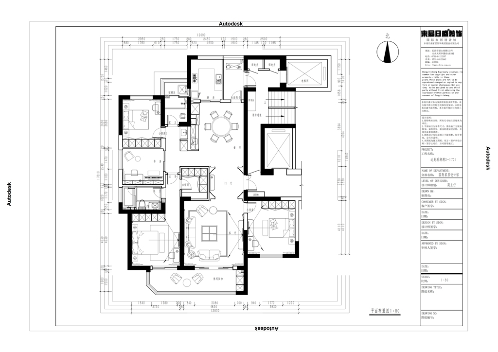 美的国宾府160㎡新中式风格平层装修设计理念