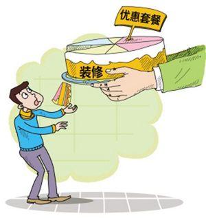 """北京东易日盛提醒您:装修遇""""李鬼"""" 定金打水漂"""