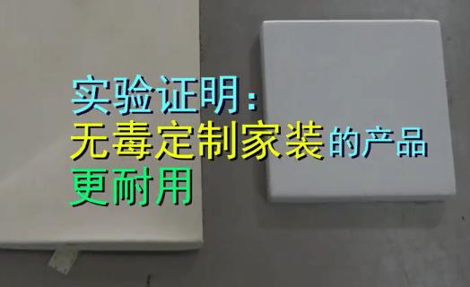 【东易视频】东易日盛无毒定制家装怎么样?(下)
