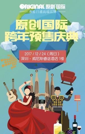 深圳东易日盛原创国际年底大促销:让你与喜欢的家,不期而遇