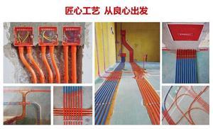 新房装修水电改造的布线规范