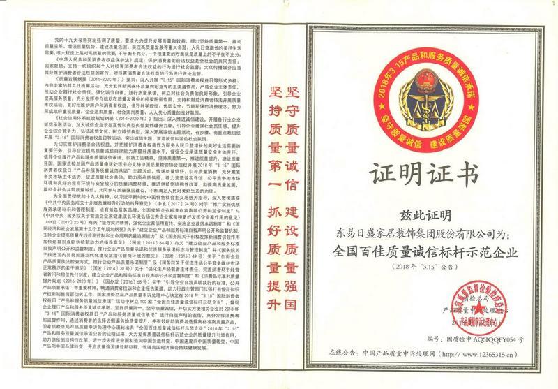 全国百佳质量诚信标杆示范企业-证书