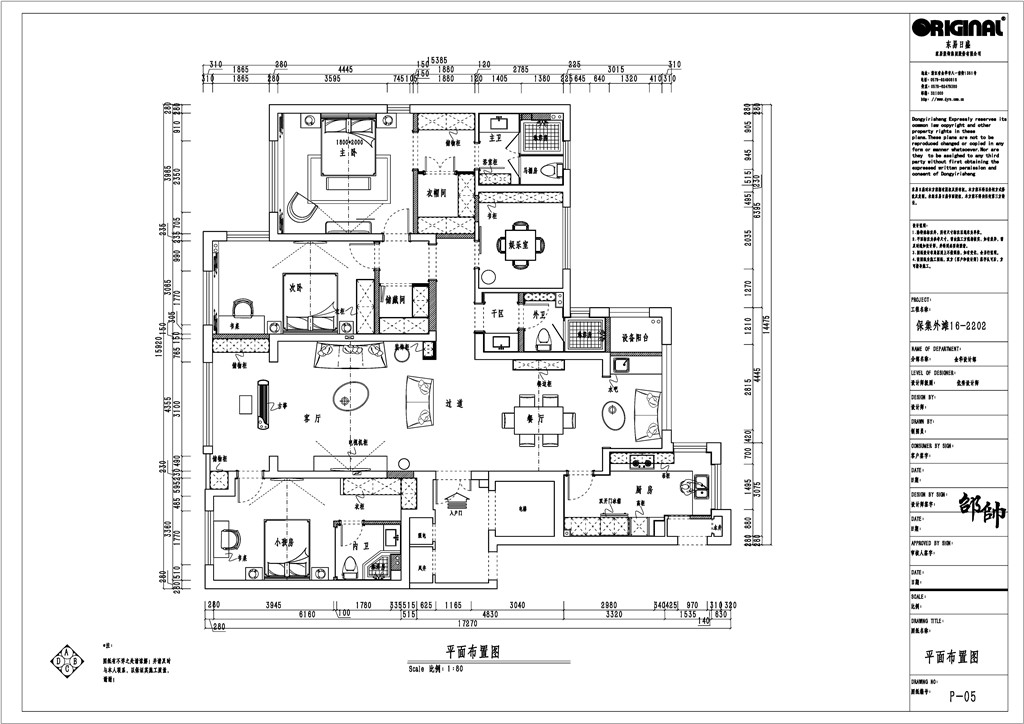 保集外滩197m²-现代美式装修设计理念