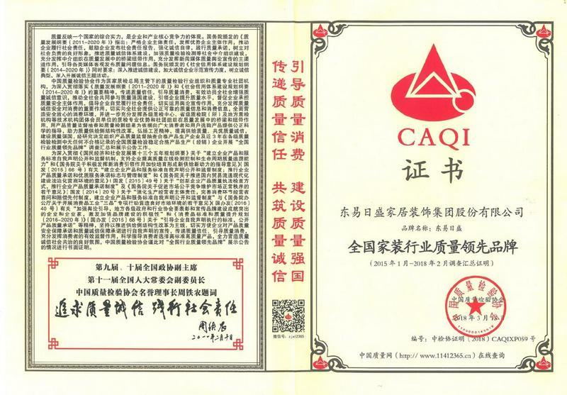 """东易荣获""""全国家装行业质量领先品牌""""证书"""