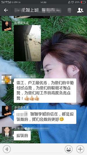 客户评价:感谢郑州龙湖上城李女士对郑州东易日盛装饰的微信评价