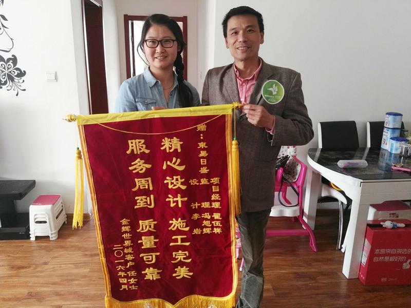 金辉世界城业主为东易日盛项目经理及监理 设计师送来锦旗