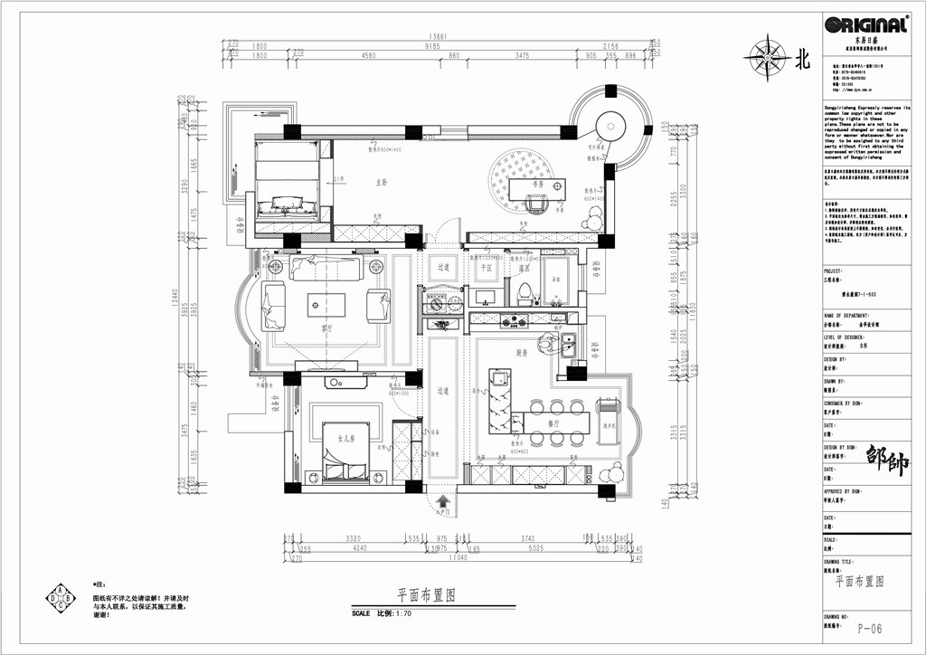 碧水豪园140m²-新中式装修设计理念