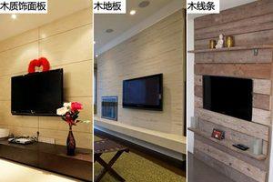 木质电视背景墙装修前准备与施工