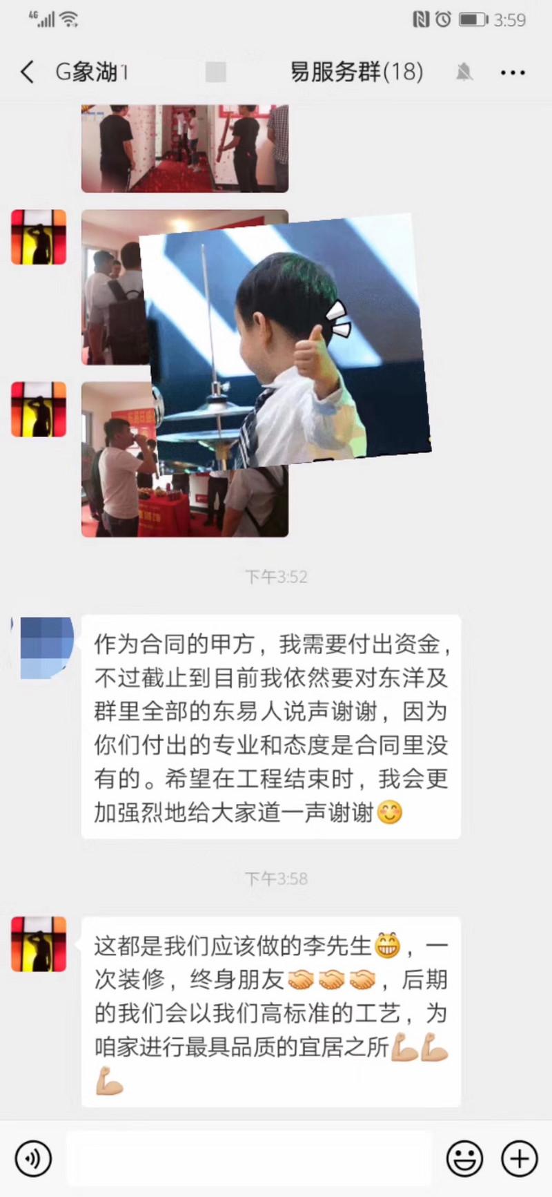 东易日盛怎么样?李先生:你们付出的专业和态度是合同没有的,谢谢!