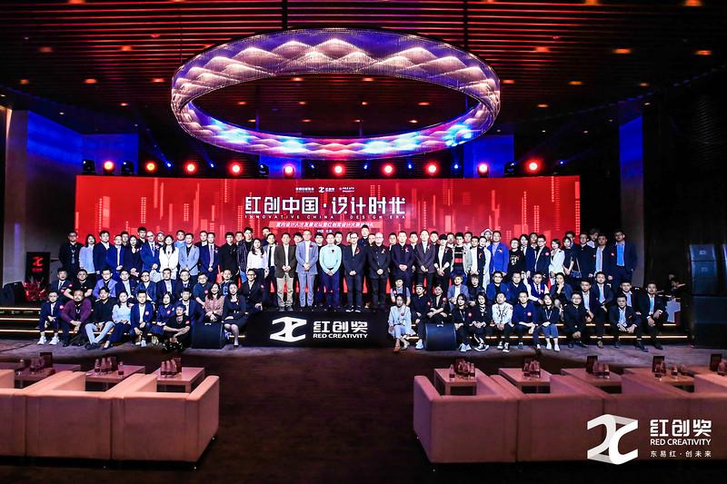 2019红创奖启动礼∣许中国设计一个美好的未来