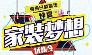 【有奖活动】仲夏家装梦想征集令!