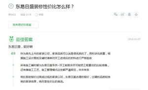 天津东易日盛装修性价比怎么样?