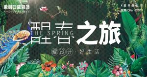 引领中国家装时尚新风向—东易日盛'醒春之旅'活动震撼上市