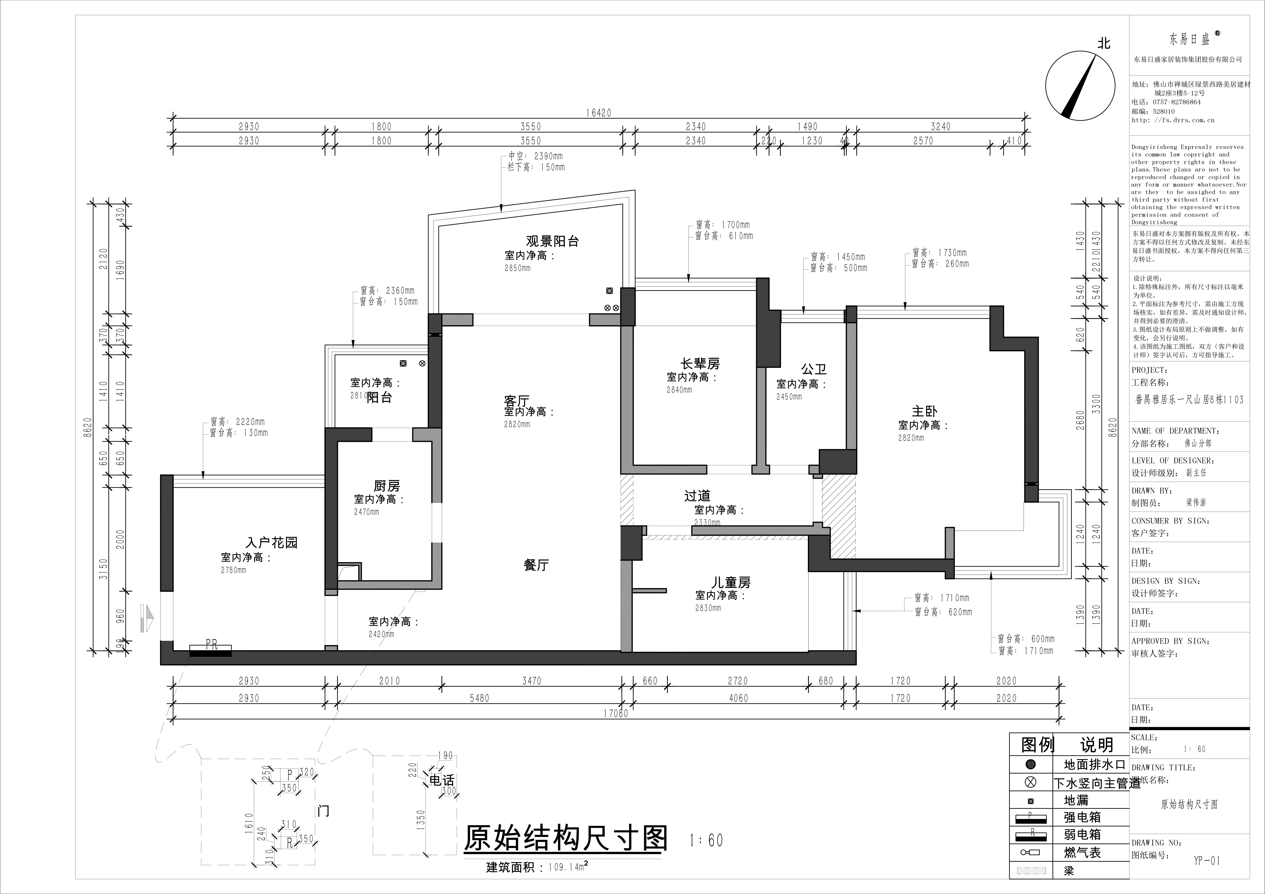 雅居乐一尺山居110㎡现代轻奢风格装修案例装修设计理念