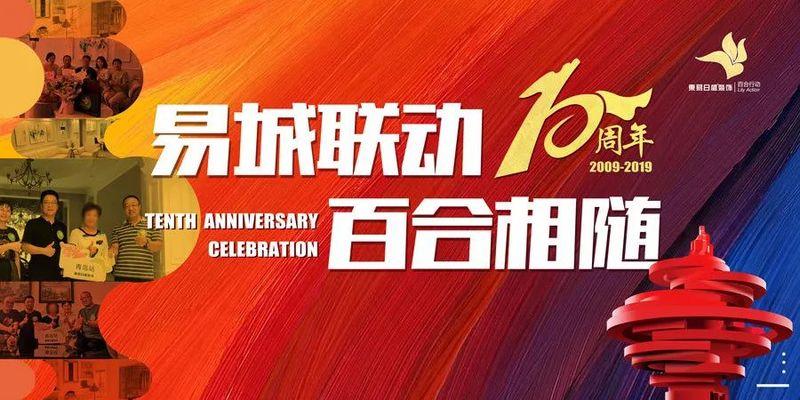 东易日盛装饰青岛分公司百合十年感恩庆典