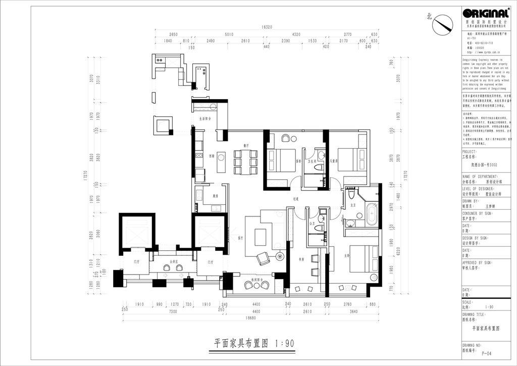 凯德公园190平米—现代简约装修设计理念