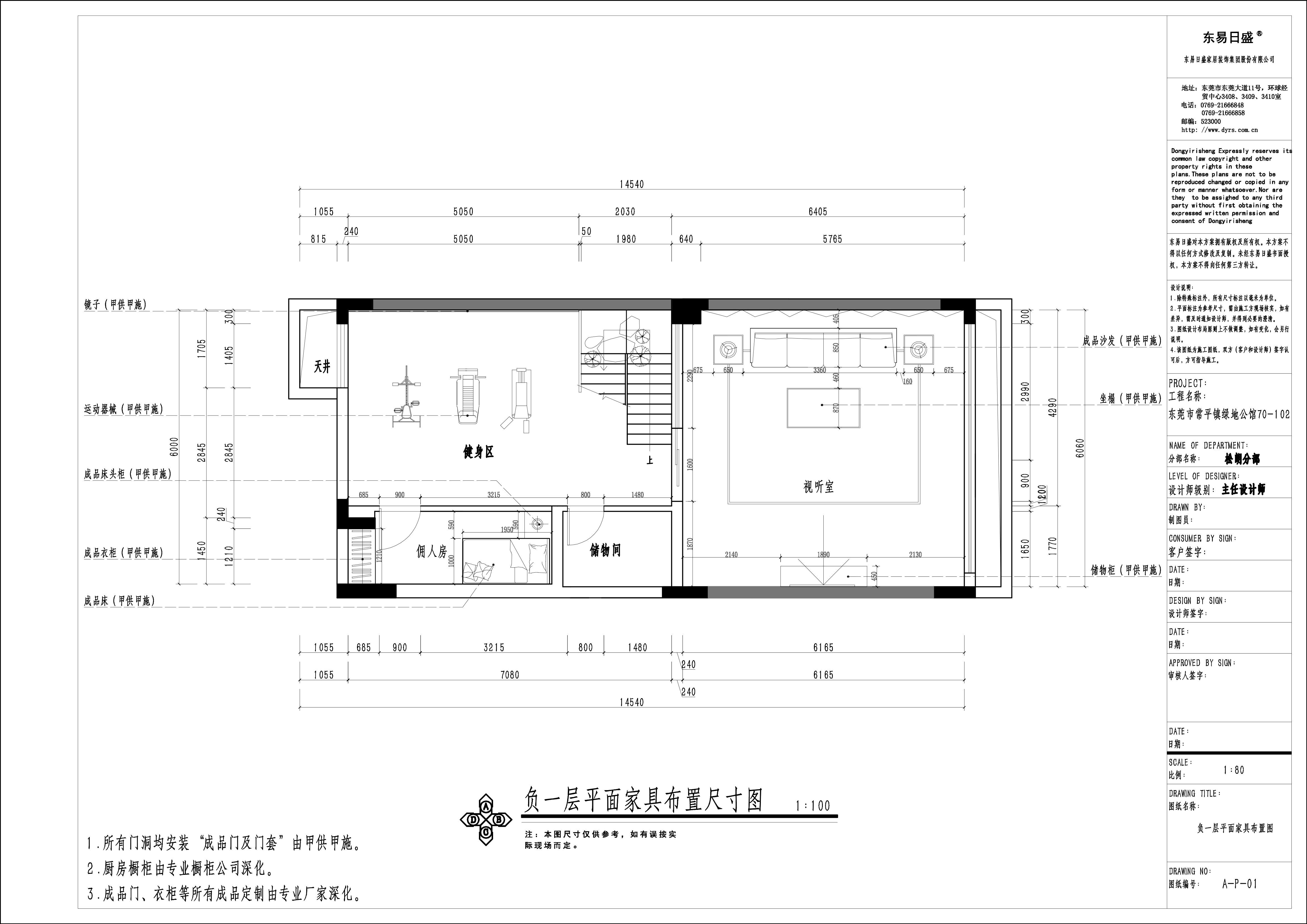 常平绿地公馆装修案例-375㎡别墅现代台式装修效果图装修设计理念
