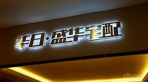东易日盛与华日家居创立新品牌 定义新全屋定制家装
