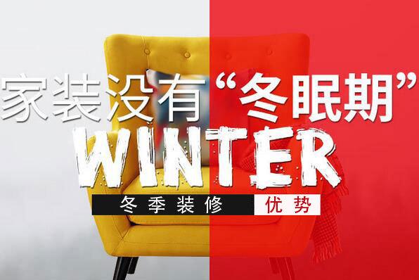 冬季装修好处