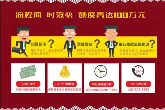 东莞东易日盛跨年装修贷款