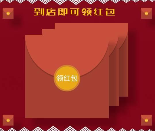 东易日盛跨年红包
