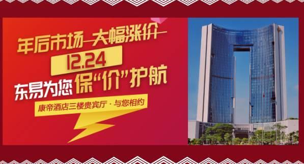 东莞东易日盛12.24跨年活动