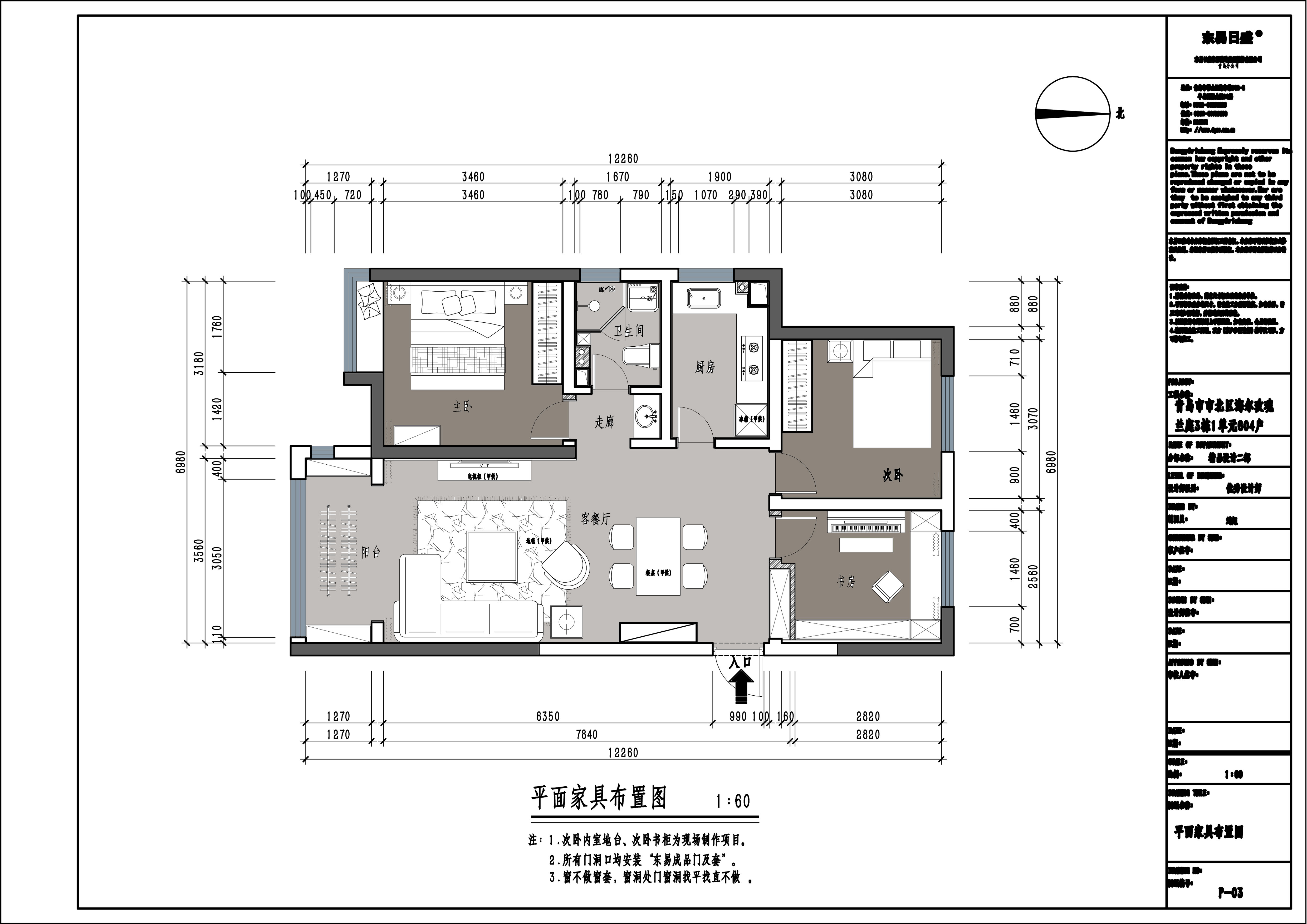 海尔玫瑰兰庭 101㎡ 现代简约装修设计理念