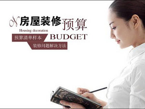 影响家庭装修预算的因素有哪些