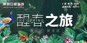 中国家装时尚新风向—东易日盛'醒春之旅'活动震撼上市