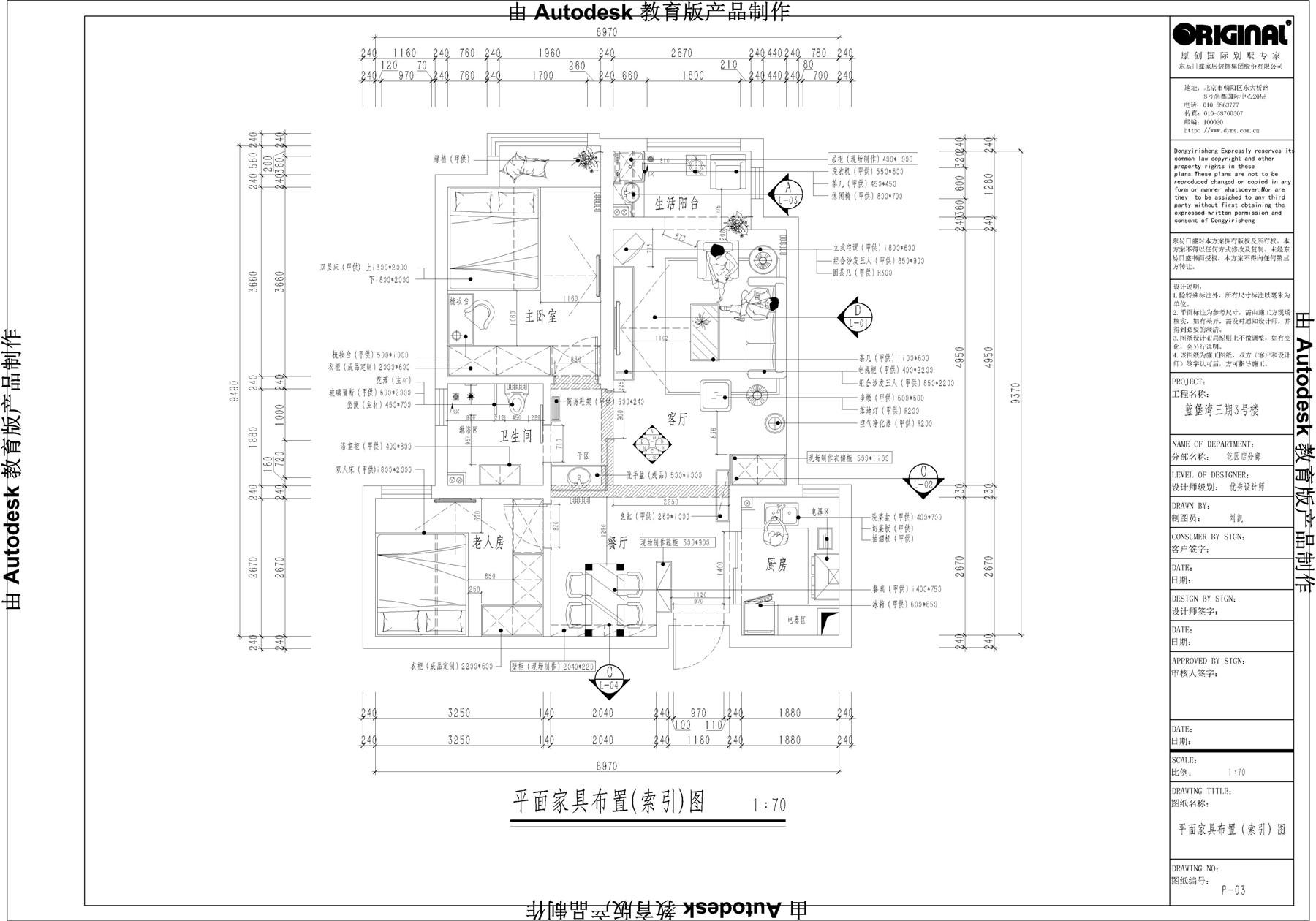 蓝堡湾现代简约89平两房两厅装修设计理念