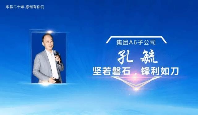 东易日盛总裁杨劲2018年春晚精彩致辞
