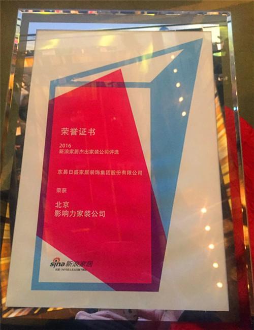 """""""2016北京影响力家装公司""""东易日盛再获殊荣!实至名归(图一)"""