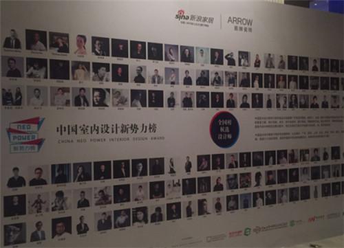 """""""2016北京影响力家装公司""""东易日盛再获殊荣!实至名归(图三)"""