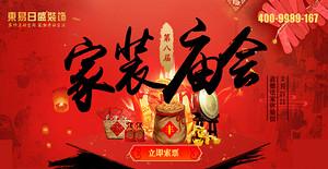 逛庙会了!东易日盛诚邀您参加2018家装庙会节!