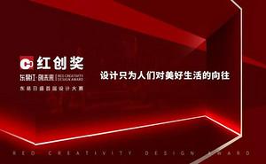 【7月14-15日】2018红创奖设计大赛中国区获奖作品巡展火爆降临兰州!
