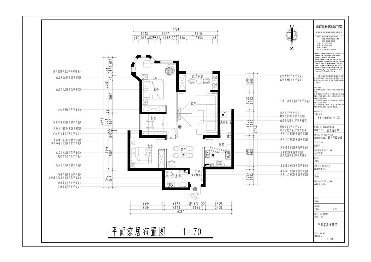 一曲江山 现代简约装修效果图 平层 97装修设计理念