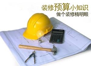 昆明房子装修预算包括哪几部分?如何控制做装修预算不超支!