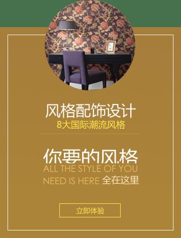 北京别墅装修风格,8大国际潮流风格配饰设计,你要的风格全在这里