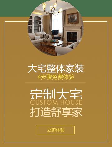 北京别墅/大宅整装家装免费体验定制打造舒享家