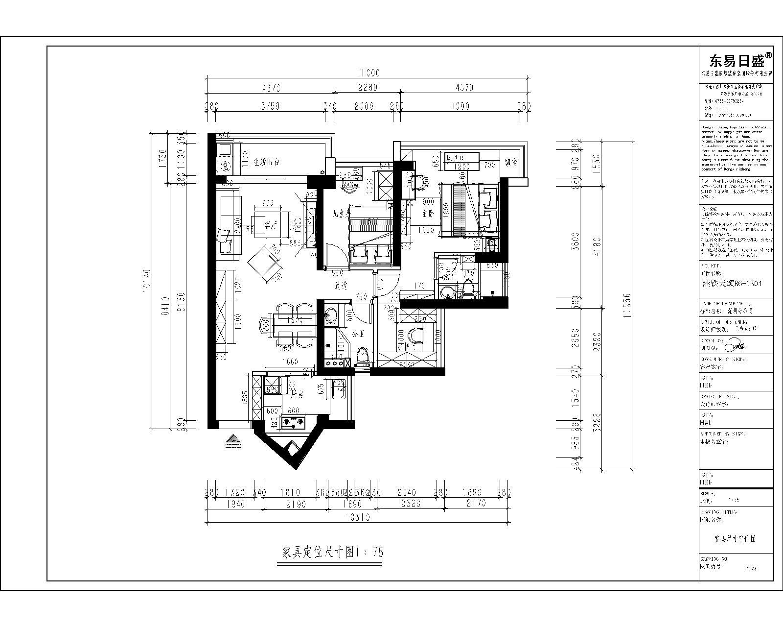 港铁天颂 现代北欧风格装修效果图 89平米三居室装修设计理念