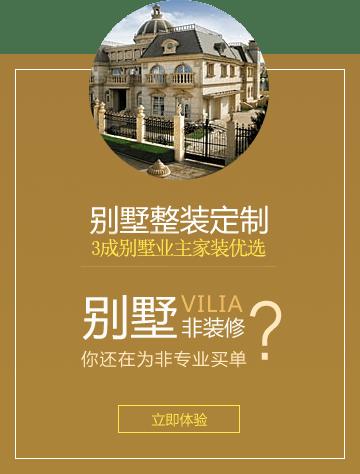 北京别墅整装定制,别墅非装修